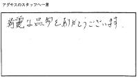 三浦様コメント